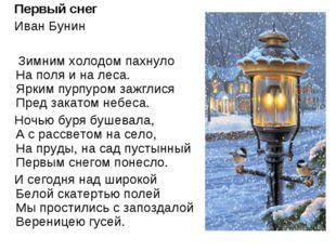 Первый снег Иван Бунин Зимним холодом пахнуло На поля и на леса. Ярким пурпу