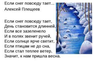 Если снег повсюду тает... Алексей Плещеев Если снег повсюду тает, День стано