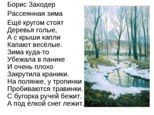 Борис Заходер Рассеянная зима Ещё кругом стоят Деревья голые, А с крыши капл