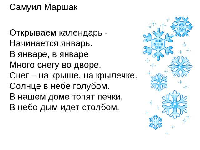 Самуил Маршак Открываем календарь - Начинается январь. В январе, в январе Мн...