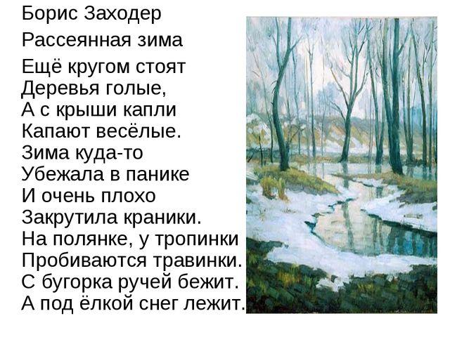 Борис Заходер Рассеянная зима Ещё кругом стоят Деревья голые, А с крыши капл...