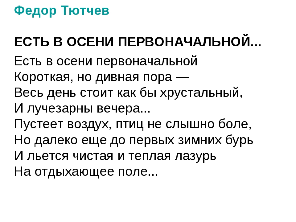 Федор Тютчев ЕСТЬ В ОСЕНИ ПЕРВОНАЧАЛЬНОЙ... Есть в осени первоначальной Коро...