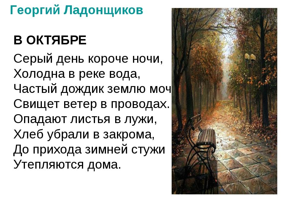 Георгий Ладонщиков В ОКТЯБРЕ Серый день короче ночи, Холодна в реке вода, Ча...