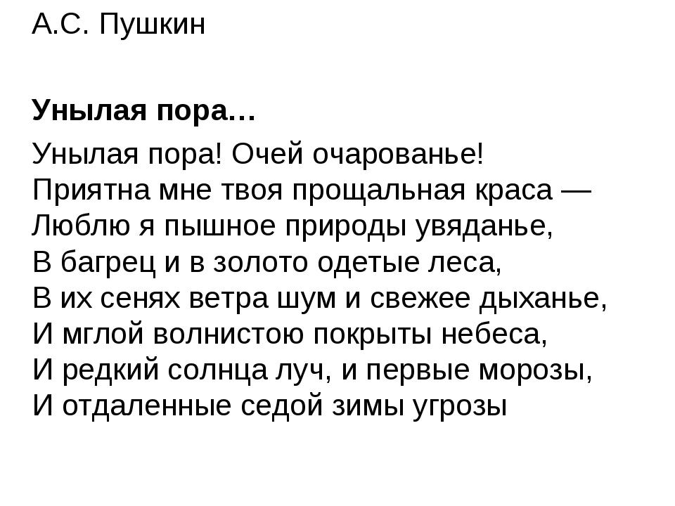 А.С. Пушкин Унылая пора… Унылая пора! Очей очарованье! Приятна мне твоя прощ...
