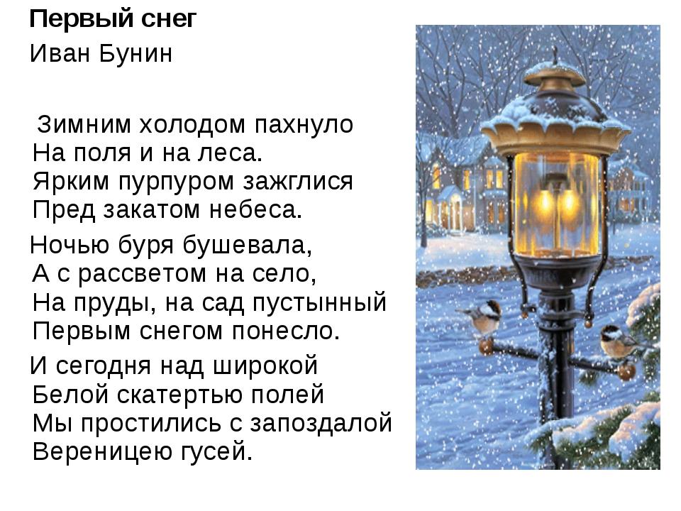 Первый снег Иван Бунин Зимним холодом пахнуло На поля и на леса. Ярким пурпу...