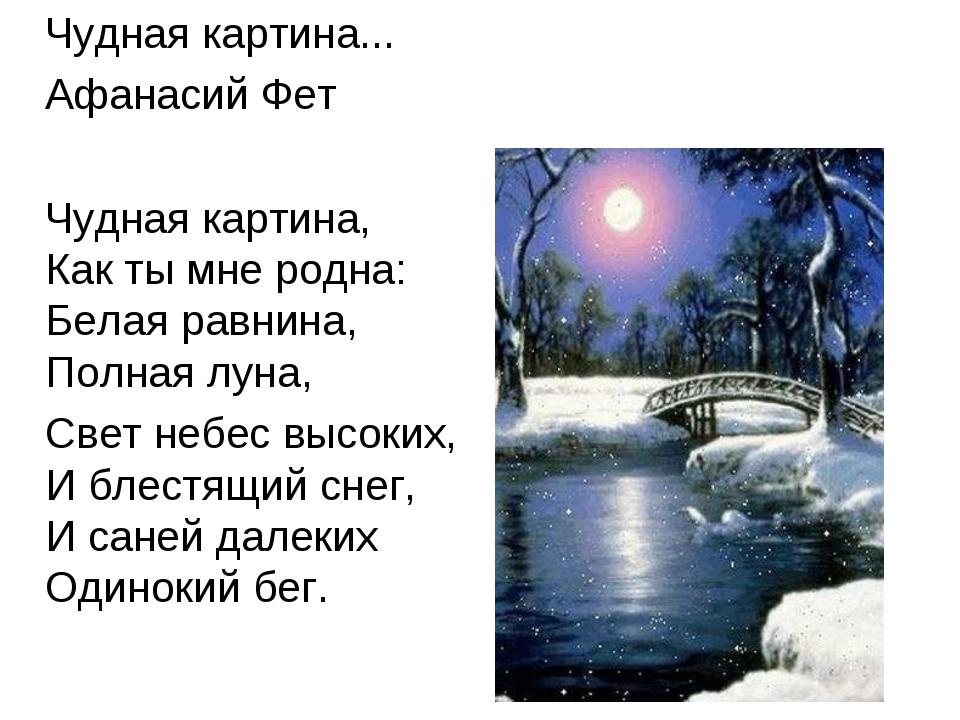 Чудная картина... Афанасий Фет Чудная картина, Как ты мне родна: Белая равни...