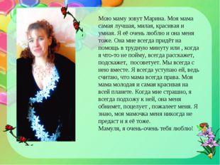 Мою маму зовут Марина. Моя мама самая лучшая, милая, красивая и умная. Я её о