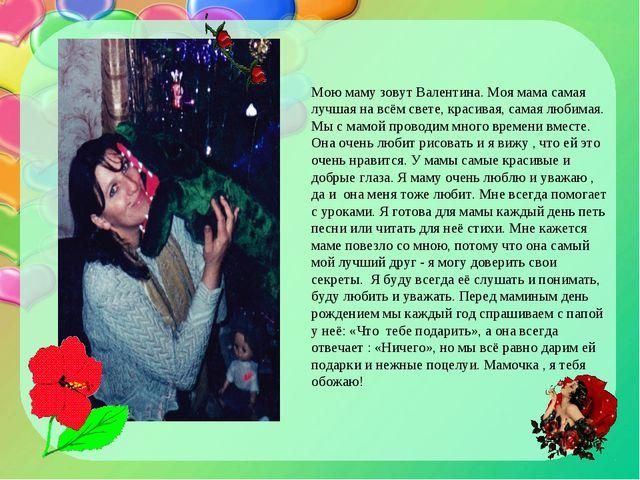 Мою маму зовут Валентина. Моя мама самая лучшая на всём свете, красивая, сама...