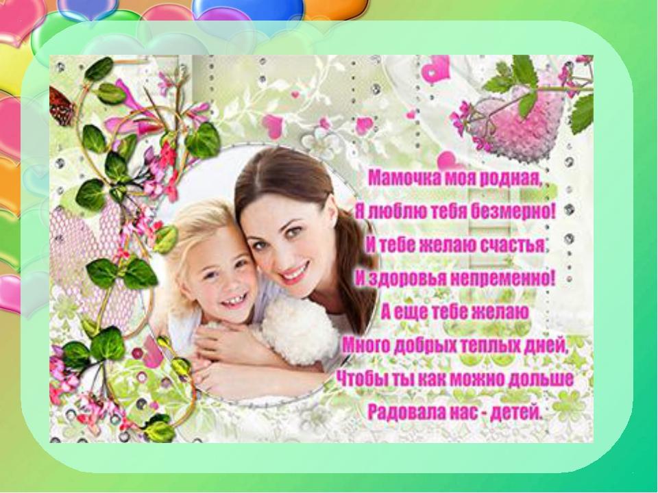 Своими, статья открытка маме