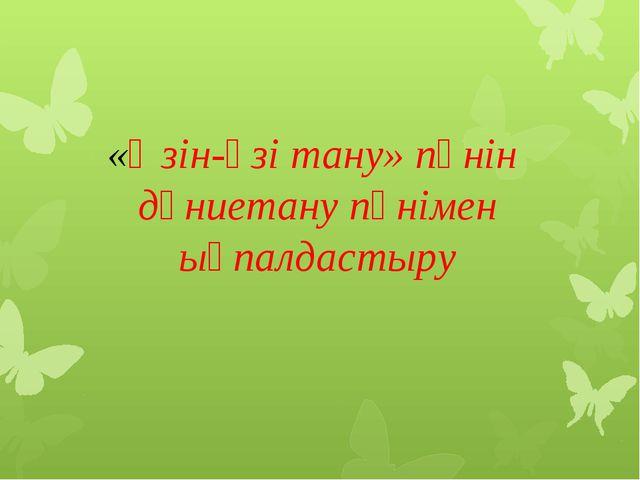 «Өзін-өзі тану» пәнін дүниетану пәнімен ықпалдастыру