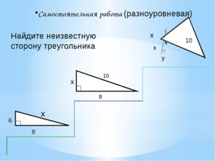 Самостоятельная работа (разноуровневая) Найдите неизвестную сторону треуголь