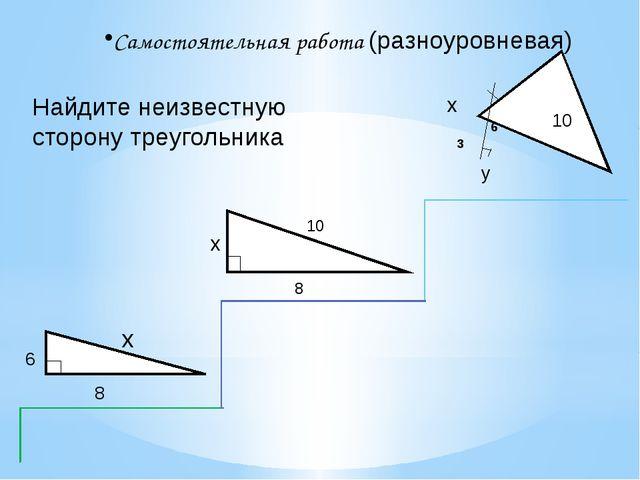Самостоятельная работа (разноуровневая) Найдите неизвестную сторону треуголь...