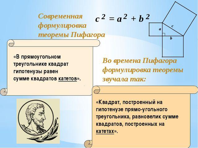 Современная формулировка теоремы Пифагора Во времена Пифагора формулировка те...