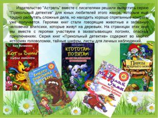 """Издательство """"Астрель"""" вместе с писателями решили выпустить серию """"Прикольны"""