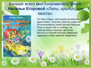 Больше всего мне понравилась книга Натальи Егоровой «Лапы, крылья, три хвоста