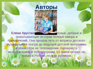 Авторы Елена Хрусталёва пишет чудесные, добрые и захватывающие истории полные