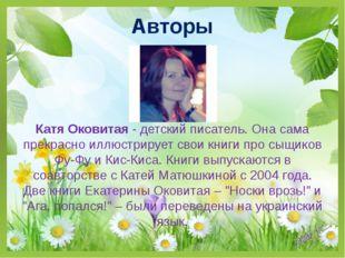 Авторы Катя Оковитая - детский писатель. Она сама прекрасно иллюстрирует свои