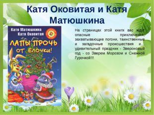 Катя Оковитая и Катя Матюшкина На страницах этой книги вас ждут опасные прикл