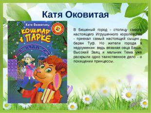 Катя Оковитая В Бешеный город - столицу самого настоящего Игрушечного королев