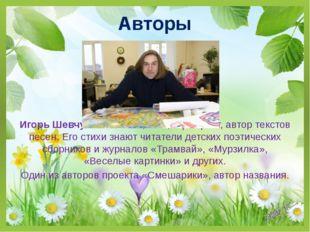 Авторы Игорь Шевчук - писатель, поэт, сценарист, автор текстов песен. Его сти