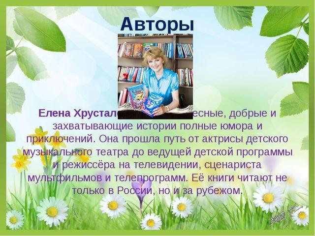 Авторы Елена Хрусталёва пишет чудесные, добрые и захватывающие истории полные...