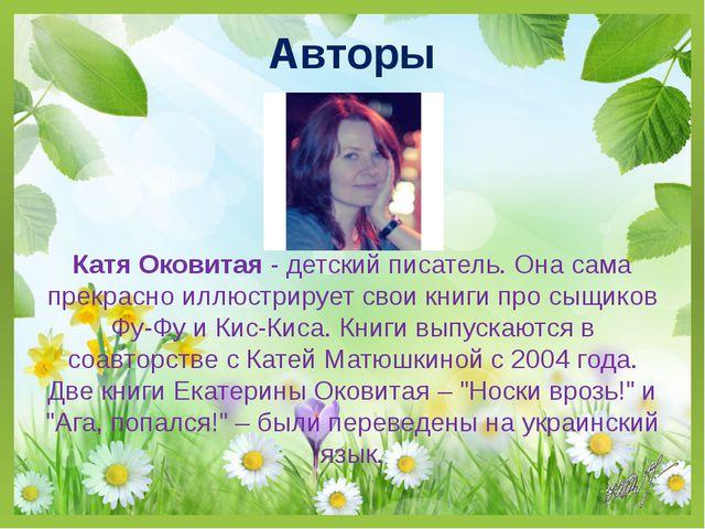 Авторы Катя Оковитая - детский писатель. Она сама прекрасно иллюстрирует свои...