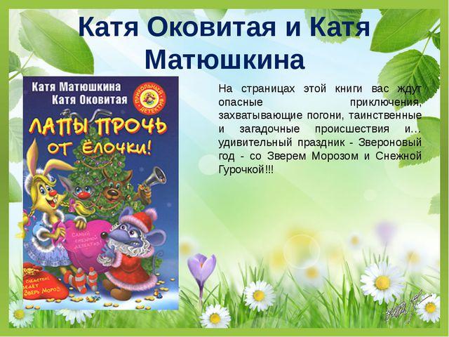 Катя Оковитая и Катя Матюшкина На страницах этой книги вас ждут опасные прикл...