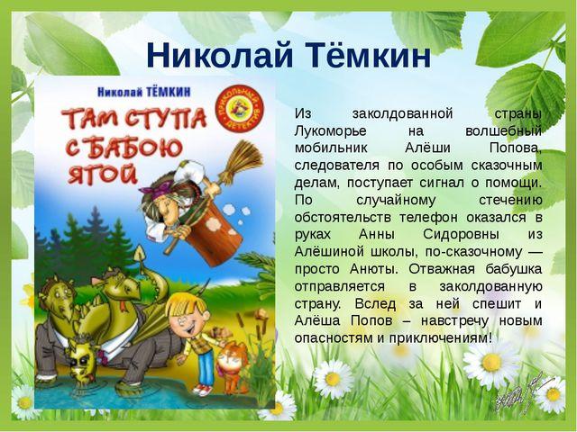 Николай Тёмкин Из заколдованной страны Лукоморье на волшебный мобильник Алёши...