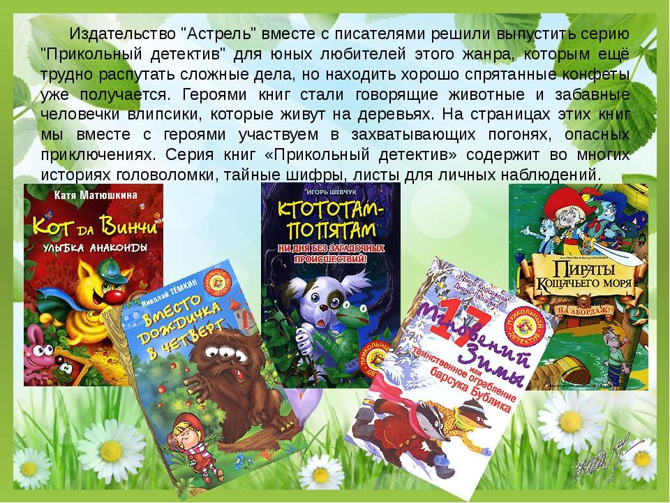"""Издательство """"Астрель"""" вместе с писателями решили выпустить серию """"Прикольны..."""