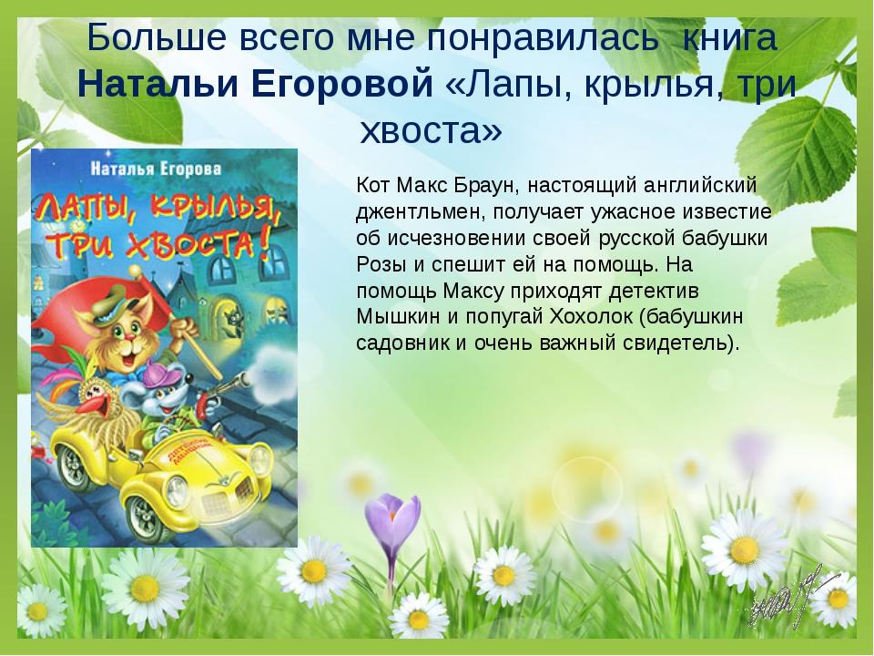Больше всего мне понравилась книга Натальи Егоровой «Лапы, крылья, три хвоста...