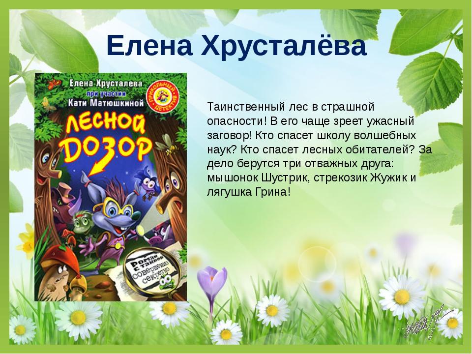 Елена Хрусталёва Таинственный лес в страшной опасности! В его чаще зреет ужас...