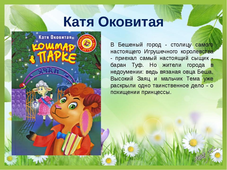 Катя Оковитая В Бешеный город - столицу самого настоящего Игрушечного королев...