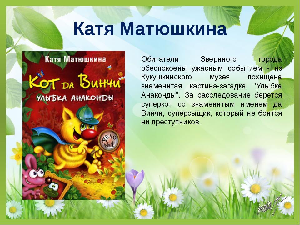 Катя Матюшкина Обитатели Звериного города обеспокоены ужасным событием - из К...