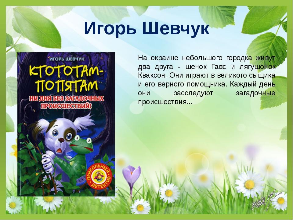 Игорь Шевчук На окраине небольшого городка живут два друга - щенок Гавс и ляг...