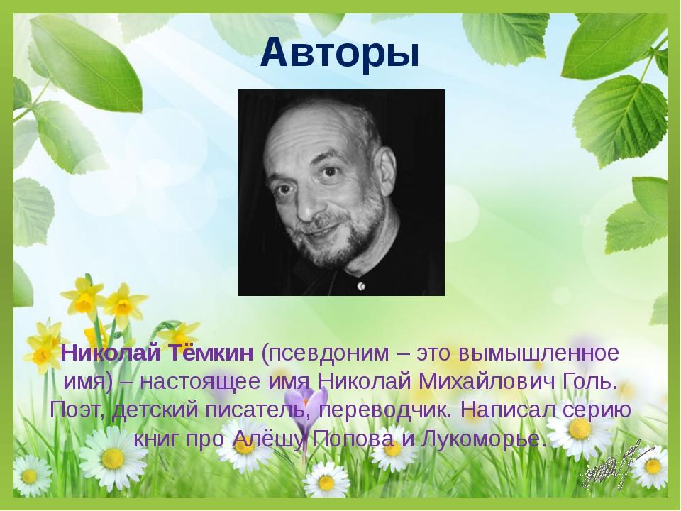 Авторы Николай Тёмкин (псевдоним – это вымышленное имя) – настоящее имя Никол...
