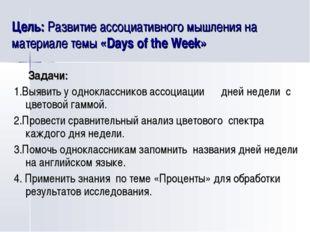 Цель: Развитие ассоциативного мышления на материале темы «Days of the Week»