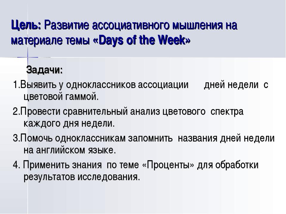 Цель: Развитие ассоциативного мышления на материале темы «Days of the Week»...