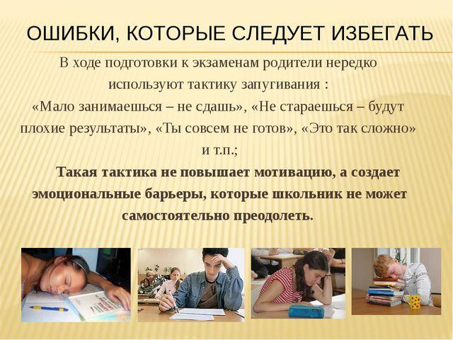В ходе подготовки к экзаменам родители нередко используют тактику запугивания...