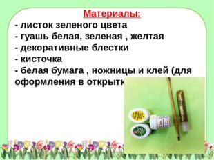 Материалы: - листок зеленого цвета - гуашь белая, зеленая , желтая - декорат