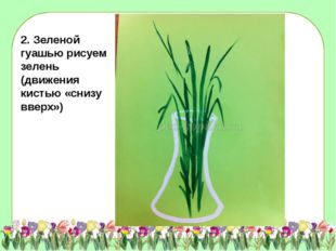 2. Зеленой гуашью рисуем зелень (движения кистью «снизу вверх»)