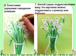 6. Блестками украшаем серединки ромашек 7. Белой гуашь подрисовываем вазу. На