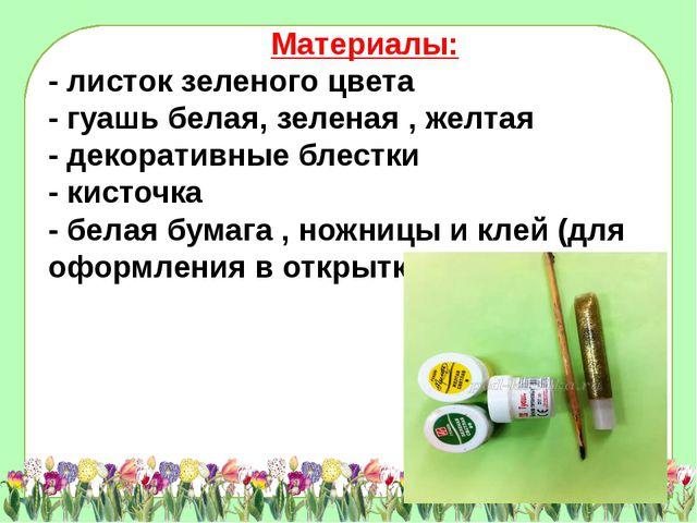 Материалы: - листок зеленого цвета - гуашь белая, зеленая , желтая - декорат...