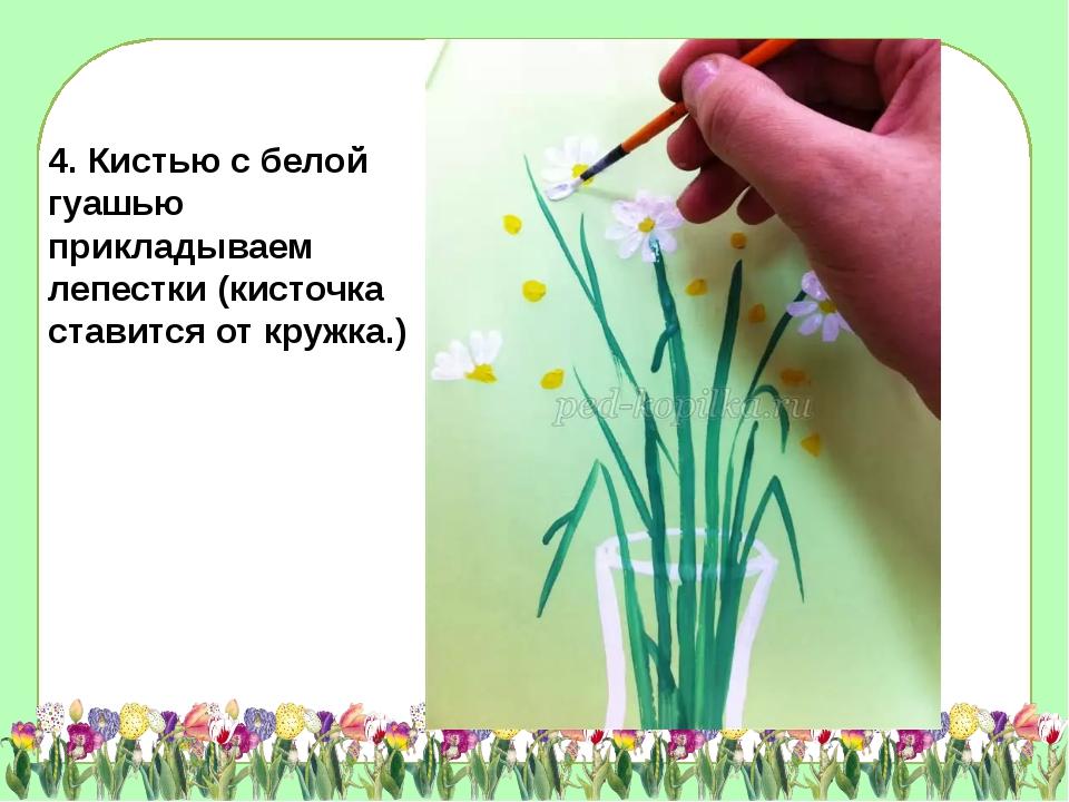 4. Кистью с белой гуашью прикладываем лепестки (кисточка ставится от кружка.)