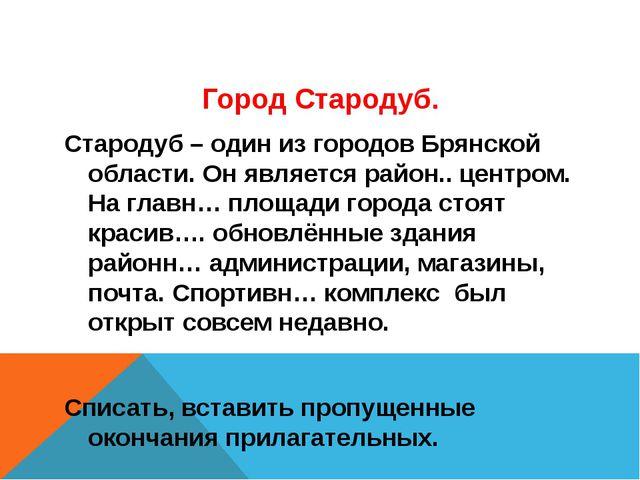 Город Стародуб. Стародуб – один из городов Брянской области. Он является рай...