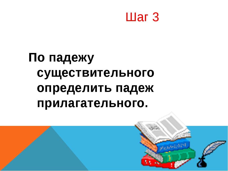 Шаг 3 По падежу существительного определить падеж прилагательного.
