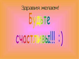 Здравия желаем!