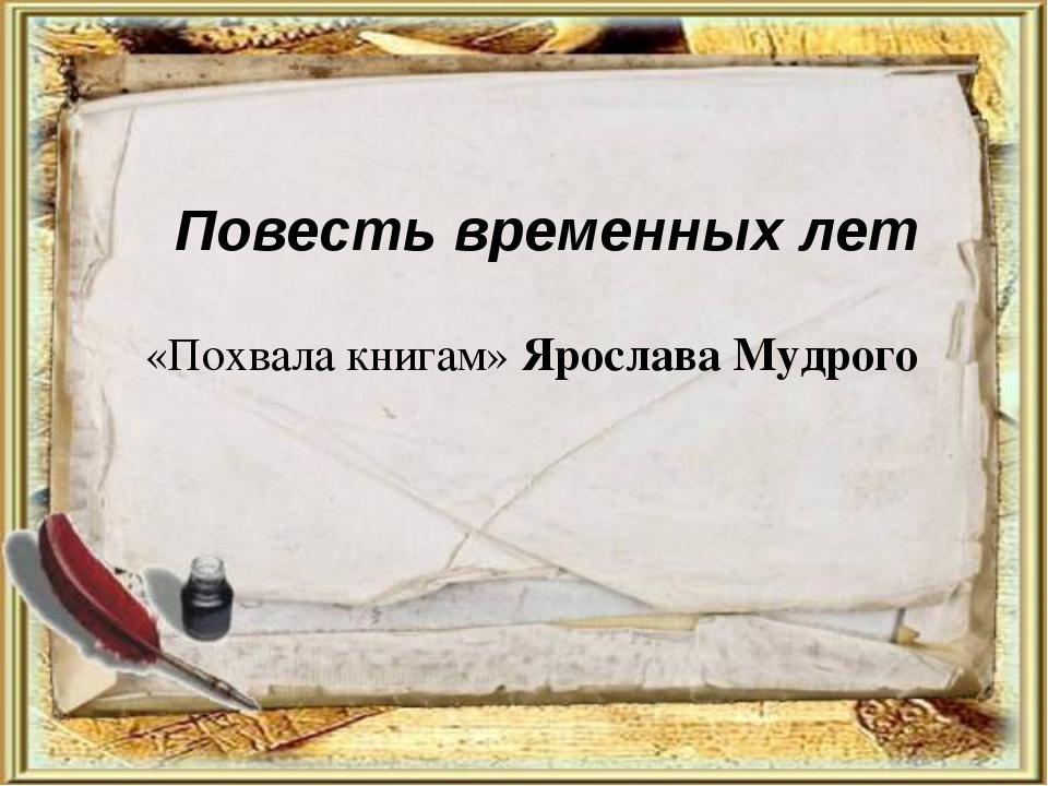 Повесть временных лет «Похвала книгам» Ярослава Мудрого