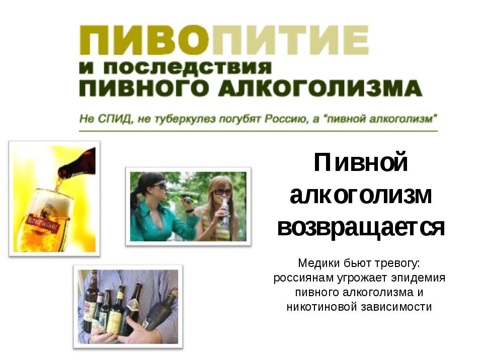 Пивной алкоголизм возвращается Медики бьют тревогу: россиянам угрожает эпидем...