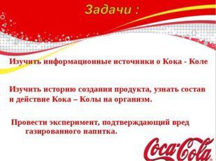 Изучить информационные источники о Кока - Коле Изучить историю создания проду