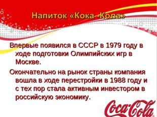 Впервые появился в СССР в 1979 году в ходе подготовки Олимпийских игр в Москв